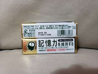 日本增強記憶力香口膠