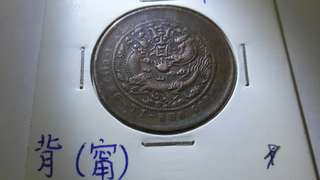 Qing Ten Cash Copper Coin