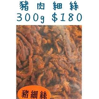 🚚 豬肉條 300g