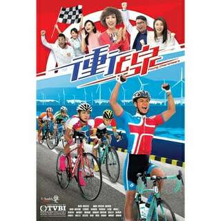 Young Charioteers 衝線 DVD DRAMA