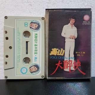 Cassette》高山 - 大醉侠  Vol 13
