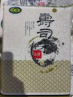 全新 台灣製造中興米 真空包裝壽司米 1.5kg sushi rice