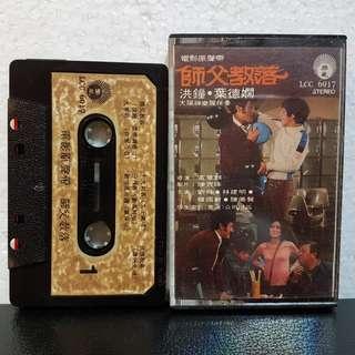 Cassette》师父教落 (粤)