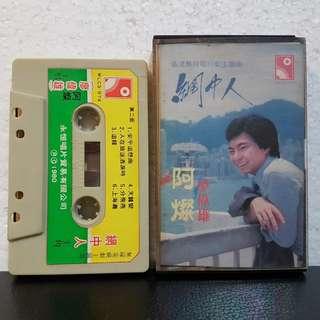Cassette》网中人 (粤)