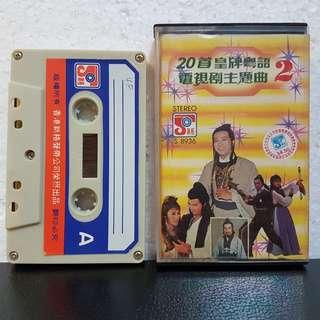 Cassette》20首皇牌粤语电视剧主题曲2