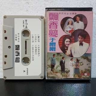Cassette》于樱樱 - 飘香梦