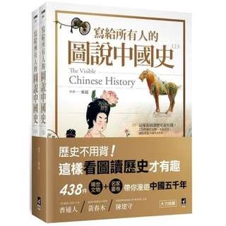 🚚 原價900 寫給所有人的圖說中國史(全):這樣看圖讀歷史超有趣,438件稀世文物+名家畫卷,讓你漫遊中國5000年