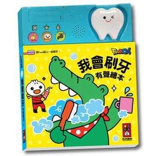風車圖書 我會刷牙有聲繪本