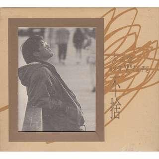 李宗盛 Jonathan Li Zong sheng: <不舍> 1994 CD (台湾首批限量纸盒精装版 / 无 IFPI)