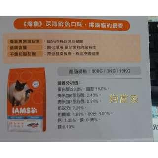愛慕思成貓食品海魚+雞肉800g