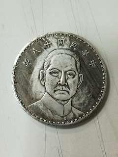 民國十八年孫中山帆船幣