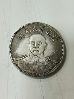 🚚 民國十五年陸海軍大元帥紀念幣