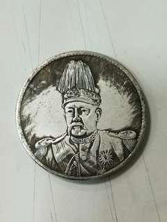 中華帝國袁世凱飛龍幣