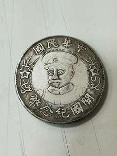 中華民國黎元洪開國紀念幣