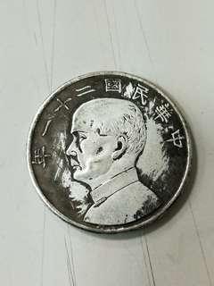 🚚 民國二十一年孫中山金本位帆船幣