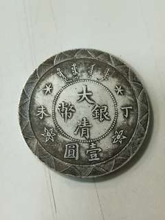 大清銀幣丁末年壹圓