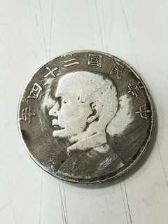 民國二十四年孫中山帆船幣