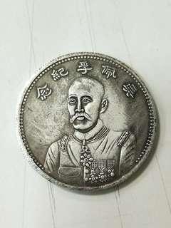 中華民國吳佩孚紀念幣