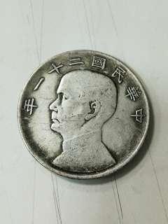 民國二十一年孫中山帆船幣三鳥版