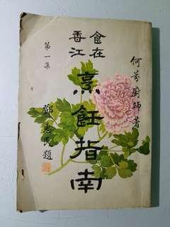 1970年出版 食在香港