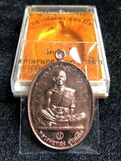 LP Thong Rian with Yant (Thai Amulet)