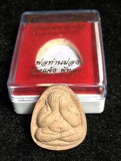 LP Pong Pidta (Thai Amulet)