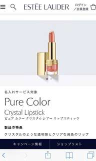 Estee Lauder pure color crystal - 01 crystal baby cream from japan