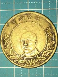 China Republic Yunnan province Tang Chi Yao Brass Coin 50 Cash Year 1919