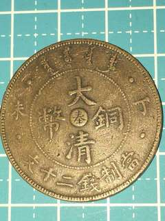 China Tai Ching TI Kuo FengTian Copper Coin 20 Cash Year 1907 ( VF)
