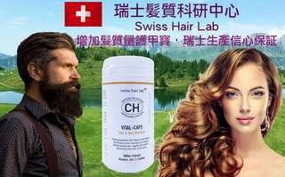 瑞士🇨🇭科研增髪護甲補充營養 Swiss Hair Lab Vital Cap