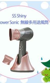 ss shiny 無線風筒