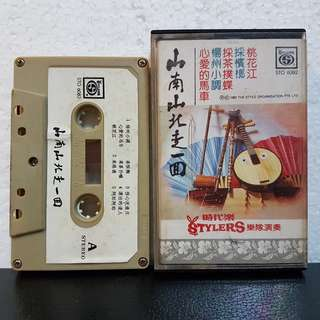 Reserved: Cassette》Stylers - 山南山北走一回