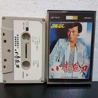 On Hold: Cassette》罗文 - 小李飞刀