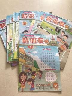 新朋友 Magazine 2017 (Primary 1 Preparatory)