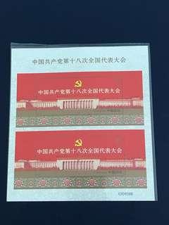 China Stamp- 2012-26 Double Miniature Sheet