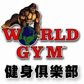 world gym(新店店)會籍轉讓