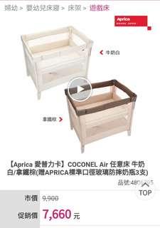 Aprica嬰兒床+睡床/拿鐵色+乳膠床墊(含運)