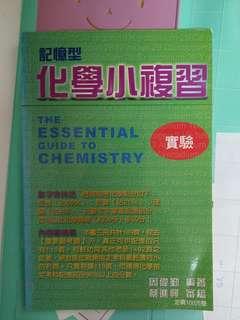 🚚 指考化學實驗