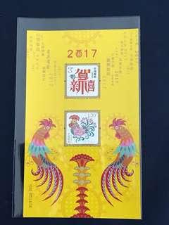 China Stamp- 2017 贺喜11 Pane