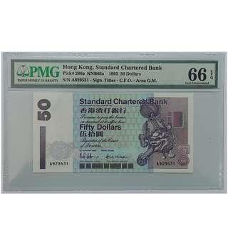 渣打銀行 1993 $50  (短棍獅子踩波A版 好號無4,7)  S/N: A929531 - PMG 66 EPQ Gem Unc
