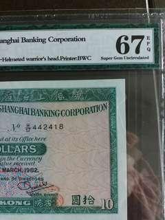 NPGS67 EPQ 纸幣  1982年香港滙豐銀行 10元 H17 442418