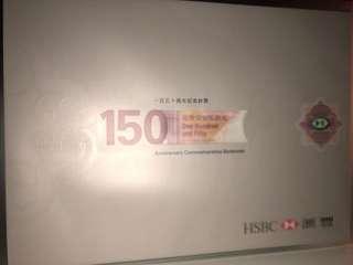 匯豐150週年紀念鈔 單張