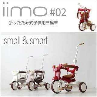 iimo #02 Tricycle 折疊兒童三輪車
