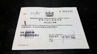 (1993年)人民入境事務處-護照領取(收據)懷舊