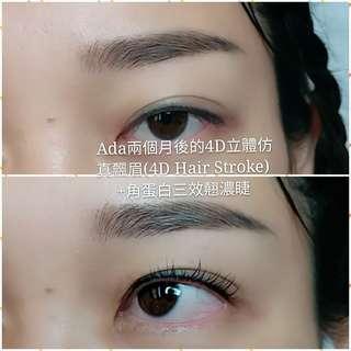 眉毛+角蛋白三翹濃睫是一個女人的最低消費 做完後,你會發現 就是簡簡單單素面朝天的紮個馬尾出門 也一樣可以美到爆 紋繡就是一個女人最基本的自我投資。