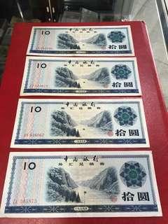 79年外匯券10元,上品,單價:50元,四張共售一