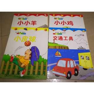 22 chinese books for beginner