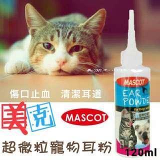 🐶🐱美克MASCOT《超微粒耳粉》👂拔耳毛專用  寵物耳粉  保持耳道乾燥 120ml