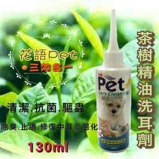 🌸花語PET🌸 三效合一 茶樹精油洗耳劑 130ml