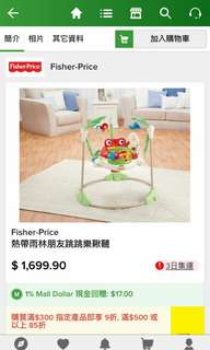 9成新 Fisher price跳跳樂